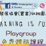 免費Playgroup 體驗課程@置富花園嬰幼兒心理發展協會(置富)幼稚園及幼兒學校 [23/4/2017]
