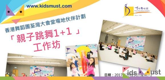 香港舞蹈團「親子跳舞1+1」工作坊