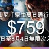$759 香港廸士尼「學生專享:夏日通行證」(4/8/2017前無限次入園)