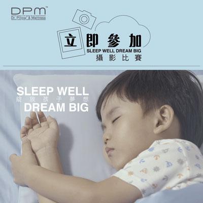 「Sleep Well. Dream Big 綻放孩子夢想」攝影比賽