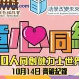 親子繪畫活動:童心同繪-1000人刷新健力士世界紀錄@柴灣