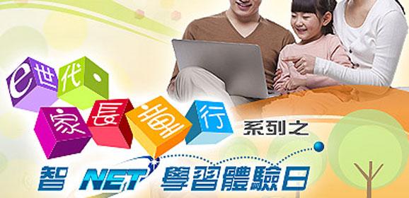 【e世代.家長童行】智NET學習體驗日