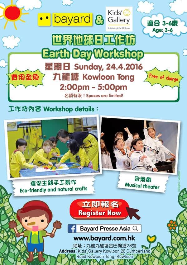 芥子園 X 九龍兒童藝廊「世界地球日工作坊」
