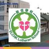 私立小學:基督教香港信義會啟信學校小一入學申請 (2018-19) [4-30/9/2017]