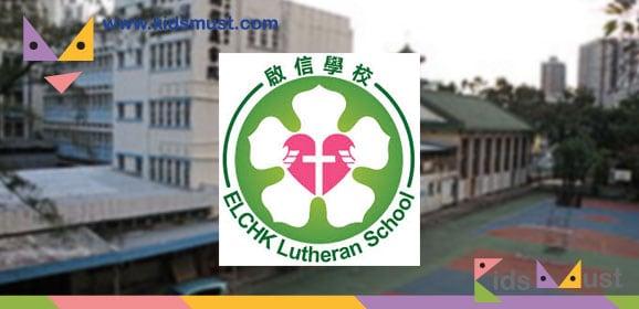 基督教香港信義會啟信學校