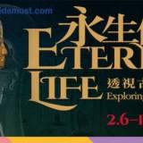 「永生傳說:透視古埃及文明」木乃伊展覽@香港科學館 [2/6-18/10/2017]