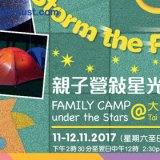 免費活動:大埔海濱公園親子露營 [11-12/11/2017;報名截止:5/10/2017]