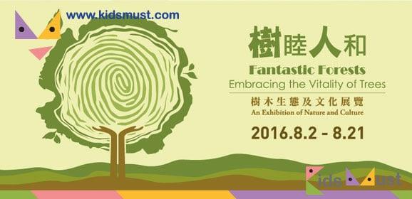 樹睦人和 ─ 樹木生態及文化展覽