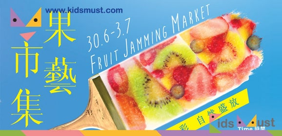 果藝市集 Fruit Jamming Market
