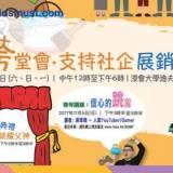 首屆「跨堂會 支持社企」展銷同樂日@浸會大學 [4-6/11/2017]