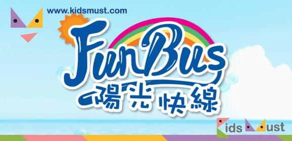 「FunBus陽光快線」免費沙灘巴士接送