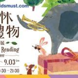 誠品「森林的禮物」  大型繪本互動空間@太古城 [10/8-3/9/2017]