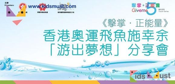 《擊掌‧正能量》青年系列:香港奧運飛魚施幸余「游出夢想」分享會