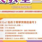 香港賽馬會藥物資訊天地「家長教室」活動@金鐘 [12/6/2017]