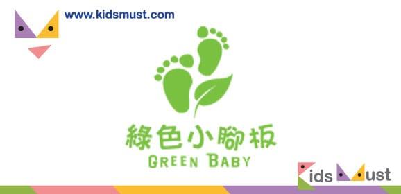 社企Green Babay回收BB舊衣、玩具和傢俬