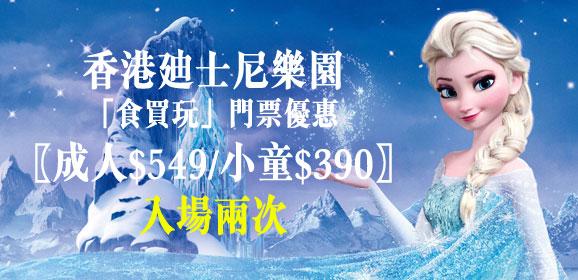 香港廸士尼樂園門票優惠2015