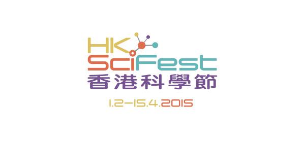 香港科學節2015