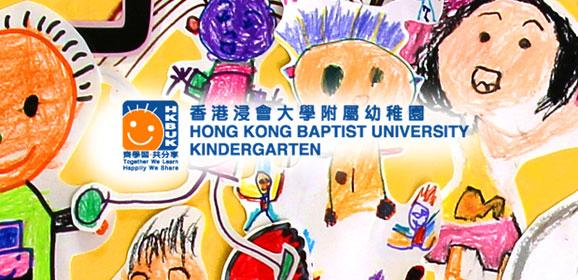 香港浸會大學附屬幼稚園
