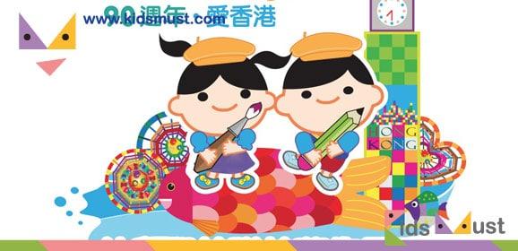 香港保護兒童會「扎根香港90週年‧愛香港」幼兒學校聯校藝術展覽