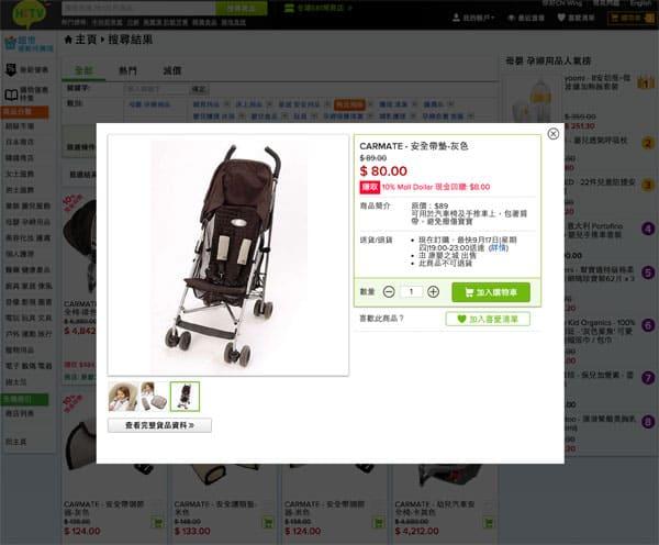 HKTV Mall購物1