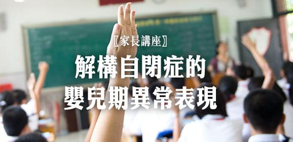 香港大學小小科學家計劃家長講座:解構自閉症的嬰兒期異常表現