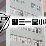 聖三一堂小學小一入學申請 (2016-17) [21/9-10/10/2015]