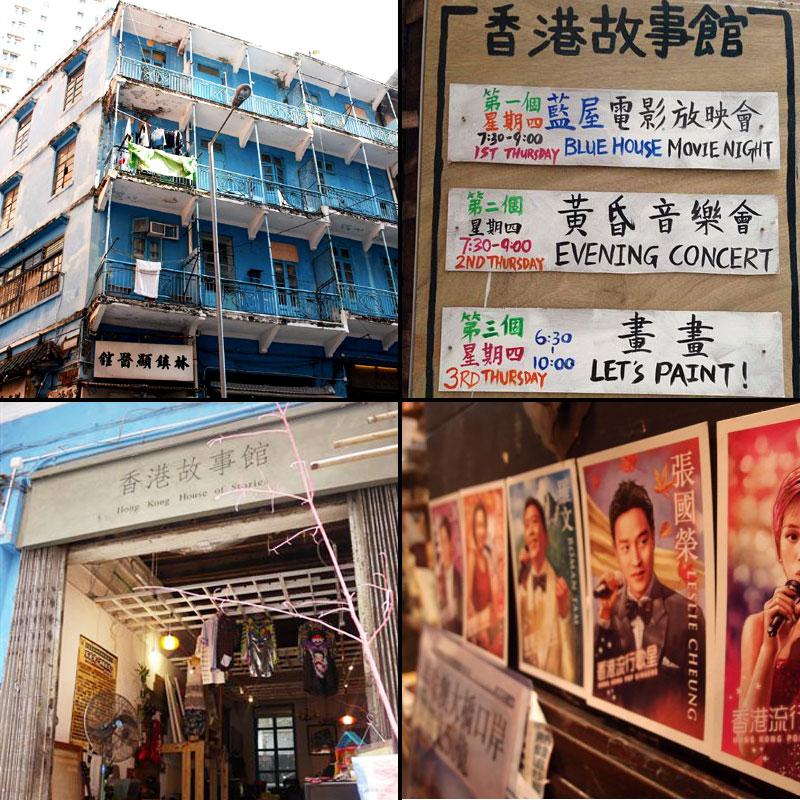 香港故事館