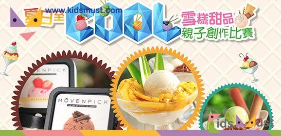 「夏日至COOL」雪糕甜品親子創作比賽