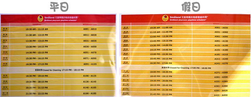 IKEA Småland兒童樂園時間表