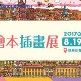 免費親子活動:新雅繪本插畫展@銅鑼灣商務印書館 [19/8-3/9/2017]