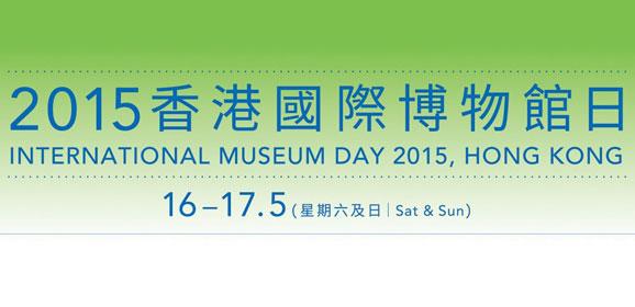 2015香港國際博物館日