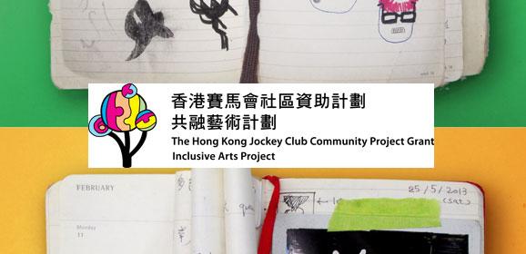 《香港賽馬會社區資助計劃──共融藝術計劃》展能藝術培訓活動