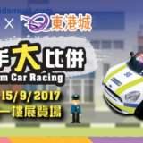 F1 Kids小車手大比拼@將軍澳東港城 [2-15/9/2017]