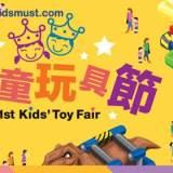大型室內兒童嘉年華:兒童玩具節@會展 [28/7-1/8/2017]