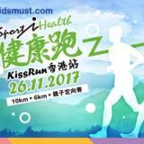 親子兒童定向挑戰賽:KissRun香港站-共融跑出健康心靈@薄扶林郊野公園 [26/11/2017]