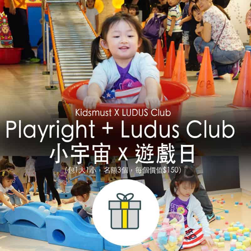 「Playright + Ludus Club 小宇宙 x 遊戲日 」名額3個(價值$150)
