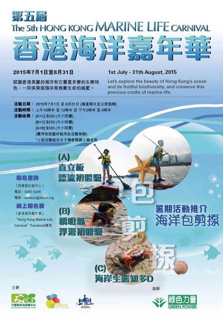 2015香港海洋嘉年華— 「海洋包、剪、揼」