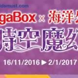 免費親子活動:MegaBox x 海洋公園超時空魔幻城@MegaBOX [16/11/2016-2/1/2017]