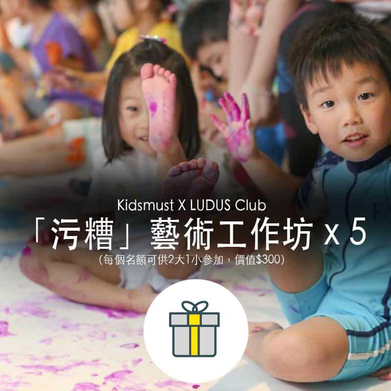 Kidsmust X LUDUS Club 「污糟」藝術工作坊名額5個