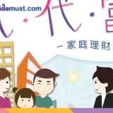 免費親子理財教育活動:「代 .代. 富」家庭理財教育計劃@太子 [22/10, 11/11/2017]