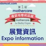 Mothercare第一屆優質母嬰用品展@九龍灣 [2-5/11/2017]