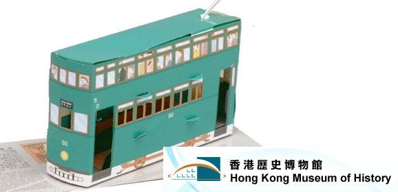 香港歷史博物館四十周年同樂日