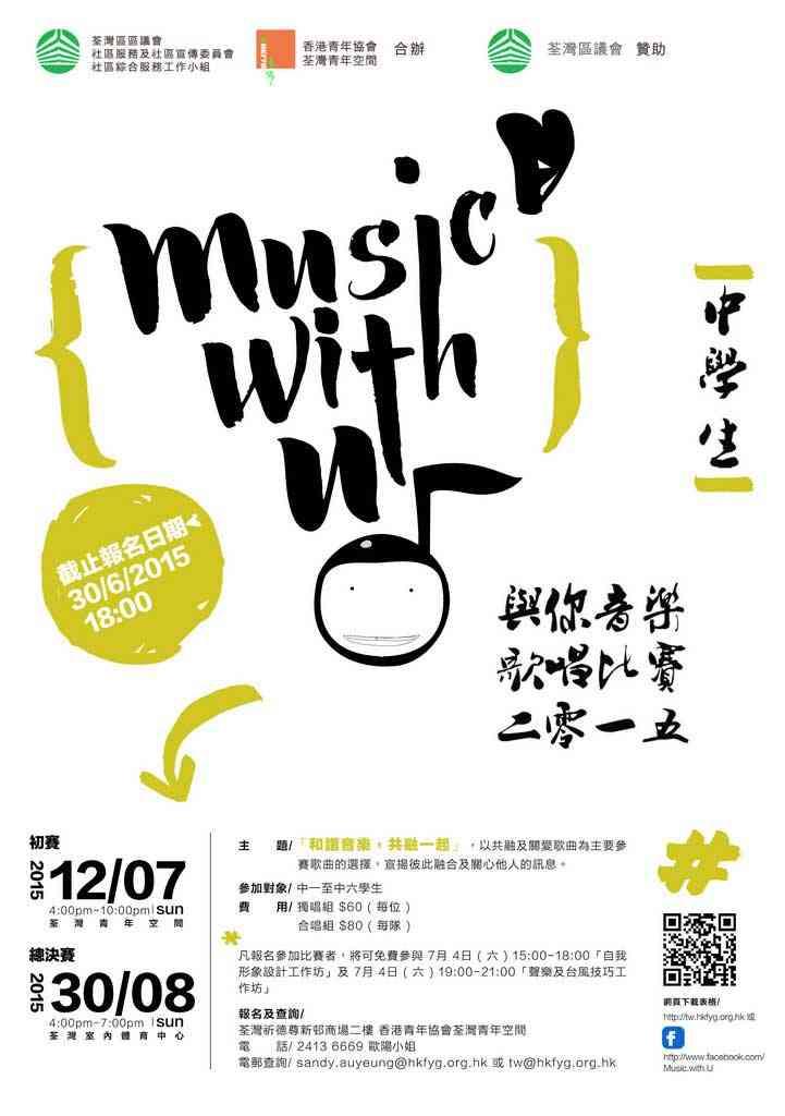 「與你音樂」中學生歌唱比賽 2015
