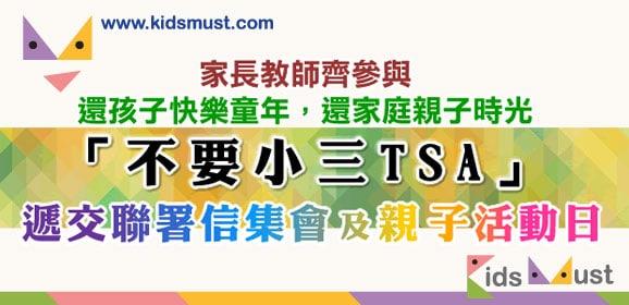 「不要小三TSA」親子活動日