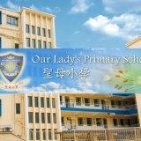 聖母小學小一入學申請 (2016-17) [截:5/9/2015]