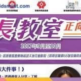 香港賽馬會藥物資訊天地「家長教室」活動@金鐘 [25/9,11/10/2017]