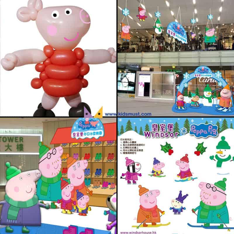 「Peppa Pig冬日冰雪樂園」