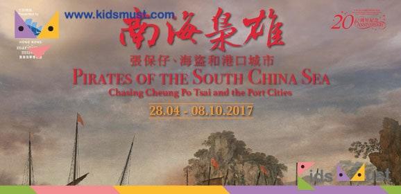 香港海事博物館:張保仔、海盜和港口城市專題展覽