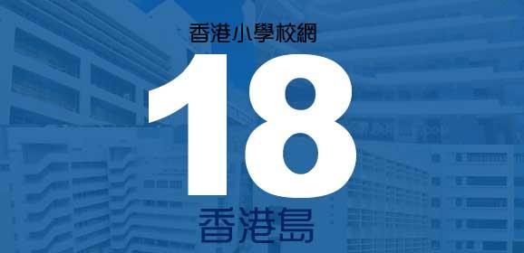 香港小學派位校網-18校網
