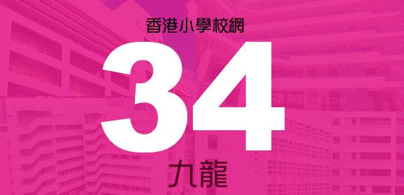香港小學派位校網-34校網